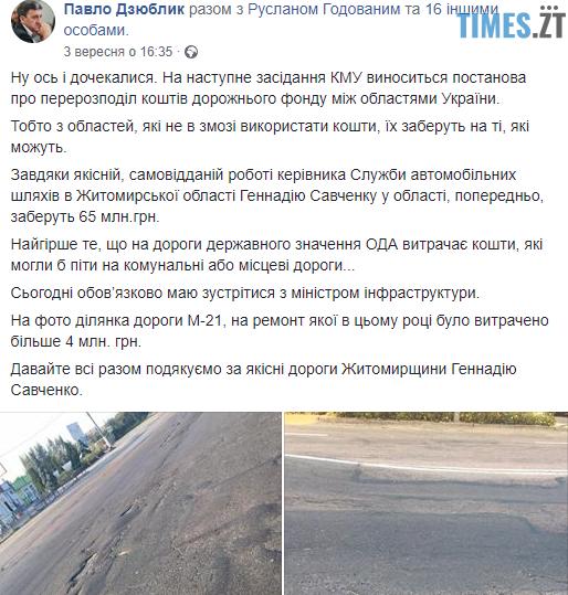 .png - Через те, що Житомирщина не освоїла кошти на ремонт доріг, Кабмін «обрізав» фінансування на понад 60 мільйонів