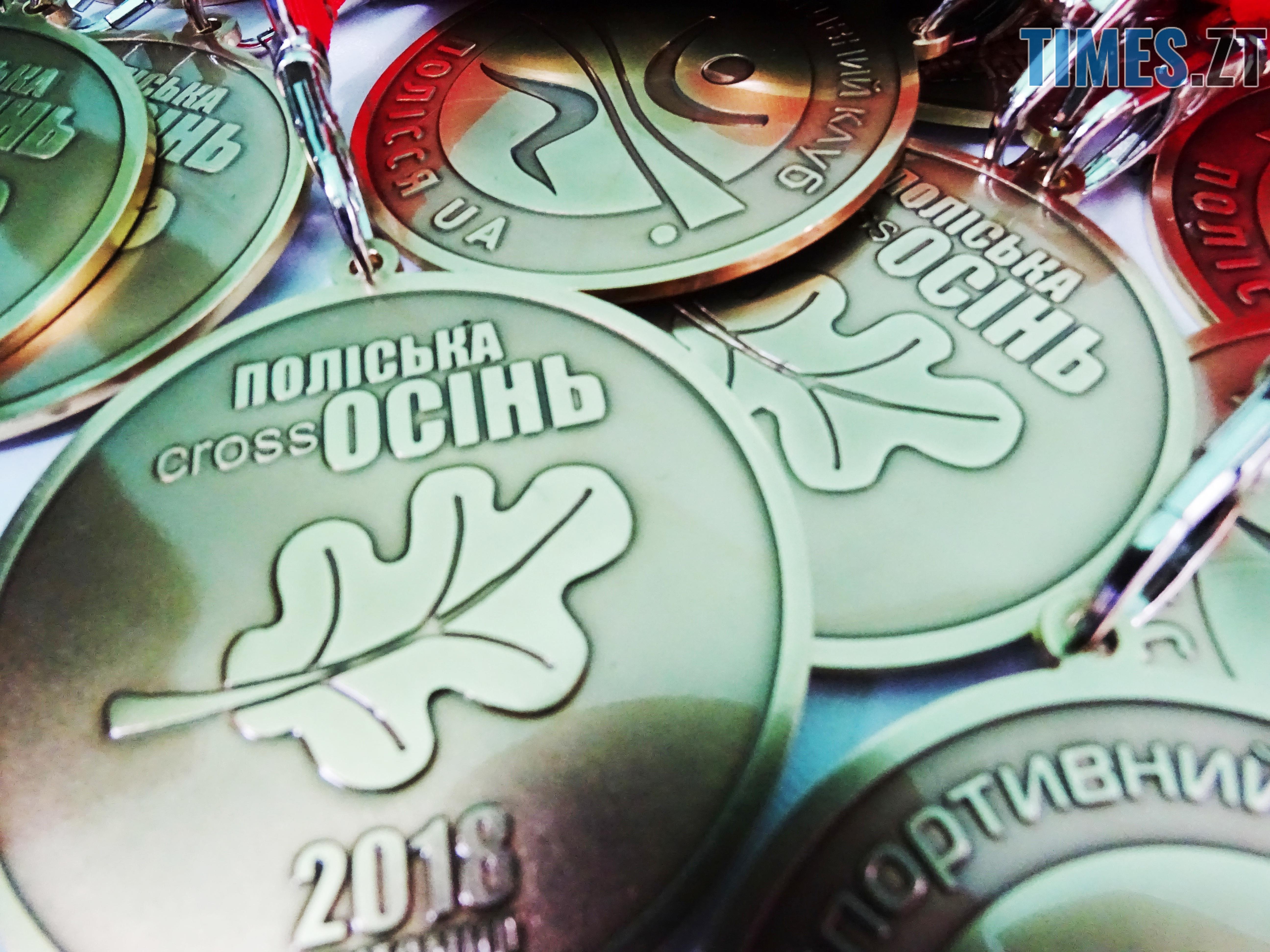 для призерів - У Житомирі відбулися змагання з кросу «Поліська осінь – 2018» (ФОТО)