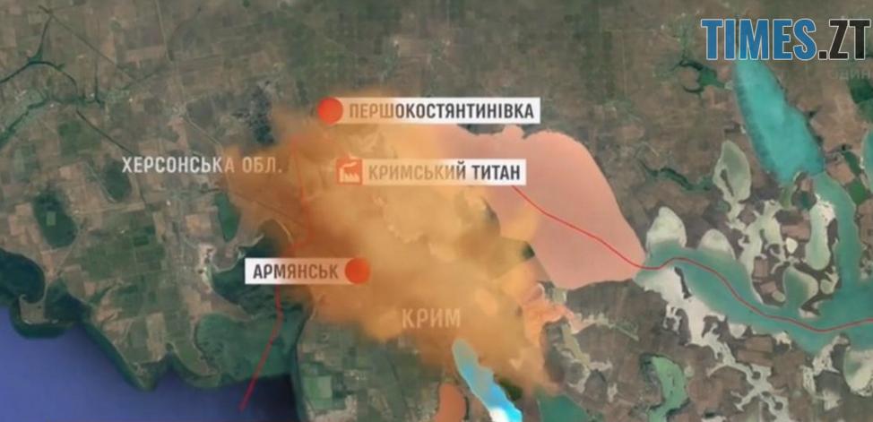 экрана от 2018 09 07 11 38 59 - Кримський «чорнобиль»: кислотні дощі, загибель тварин та рослин, масова евакуація