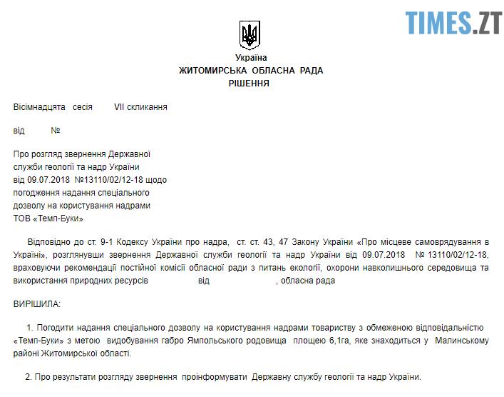 1 - Депутатів обласної ради скликають на позачергову земельну сесію
