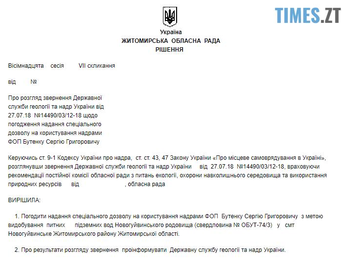 2 - Депутатів обласної ради скликають на позачергову земельну сесію