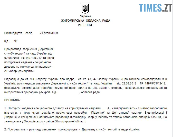 3 - Депутатів обласної ради скликають на позачергову земельну сесію