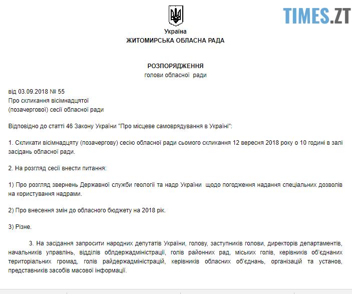 денний - Депутатів обласної ради скликають на позачергову земельну сесію