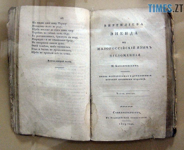 3 - «Котляревський переписав Вергілія, а ми переписали Котляревського!», – автор сценарію про виставу, презентовану у Житомирі (ФОТО, ВІДЕО)