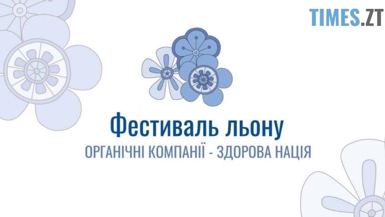 0 02 05 ef1bc32f4a882d1a7601c670b997602af537c400bae973fa978c986ee460b023 1a48280e - Новітні технології та українські традиції: організатори Фестивалю льону запрошують на дегустацію органічної продукції