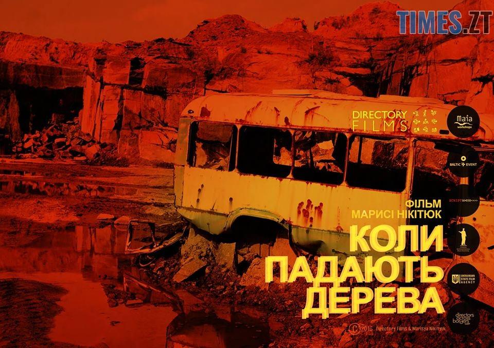 1472915730 kogda padaut derevia - До Дня українського кіно: що новенького подивилися та ще побачать житомиряни цього року