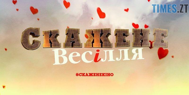 26904450 257973681405150 8498288523736069040 n - До Дня українського кіно: що новенького подивилися та ще побачать житомиряни цього року