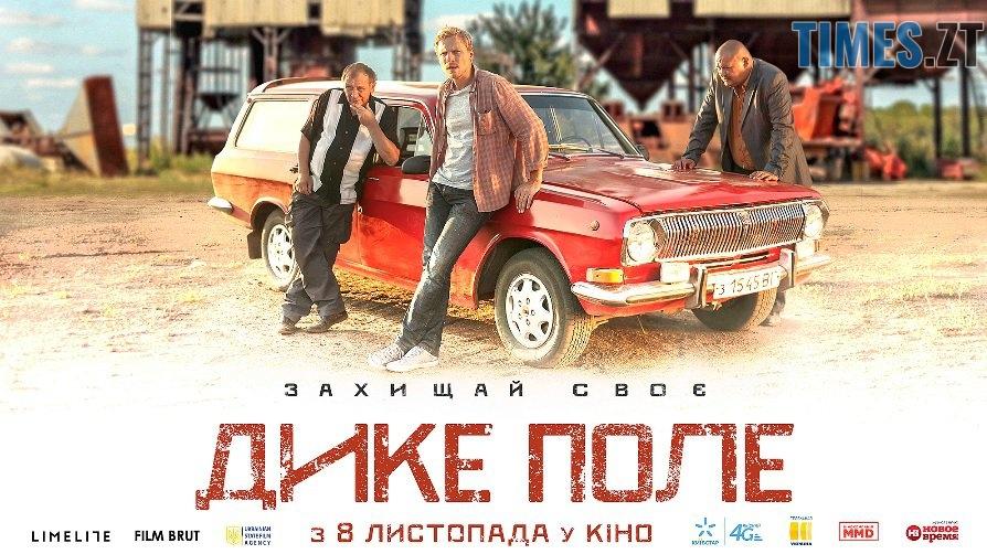 344744 - До Дня українського кіно: що новенького подивилися та ще побачать житомиряни цього року