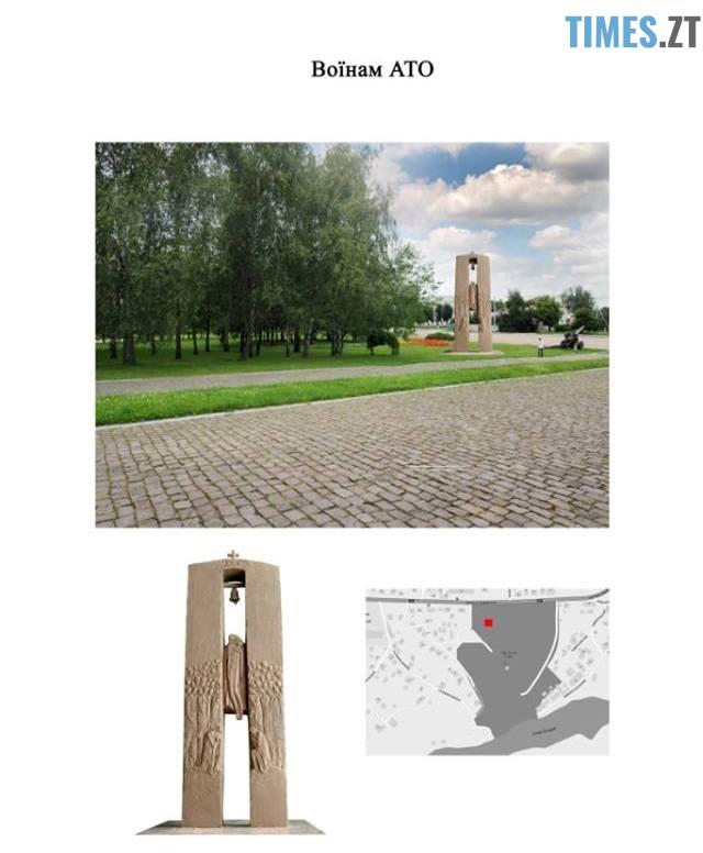 41594649 2093195464065778 2540167547186053120 n - У Житомирі затягується конкурс на кращий проект майбутнього пам'ятника на честь бійців АТО