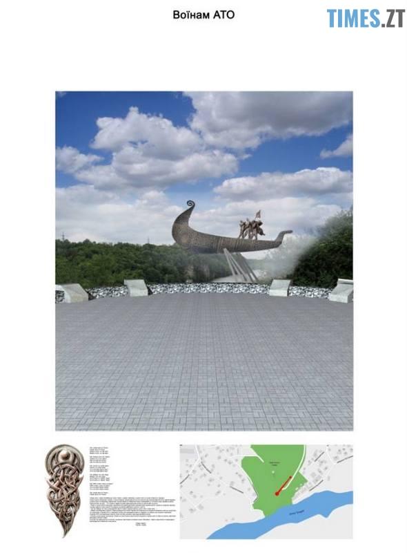 41652889 2093195470732444 5329678767906357248 n - У Житомирі затягується конкурс на кращий проект майбутнього пам'ятника на честь бійців АТО
