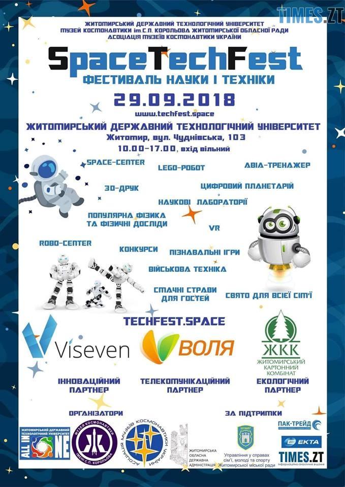 41925247 305226646955574 2551520425649635328 n - Наукові досліди, сучасні технології та цікаві експерименти: у Житомирі вдруге відбудеться Space Tech Fest