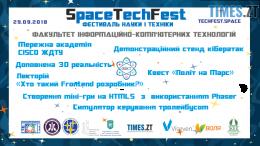 42301744 301897157257433 4369517006156726272 n 260x146 - Політ на Марс та ремонт космічного корабля: що цікавого представить ФІКТ на SpaceTechFest 2018