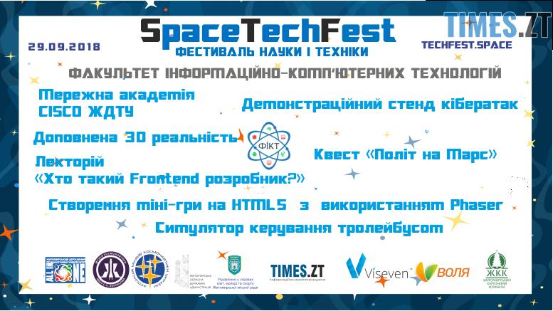 42301744 301897157257433 4369517006156726272 n - Політ на Марс та ремонт космічного корабля: що цікавого представить ФІКТ на SpaceTechFest 2018
