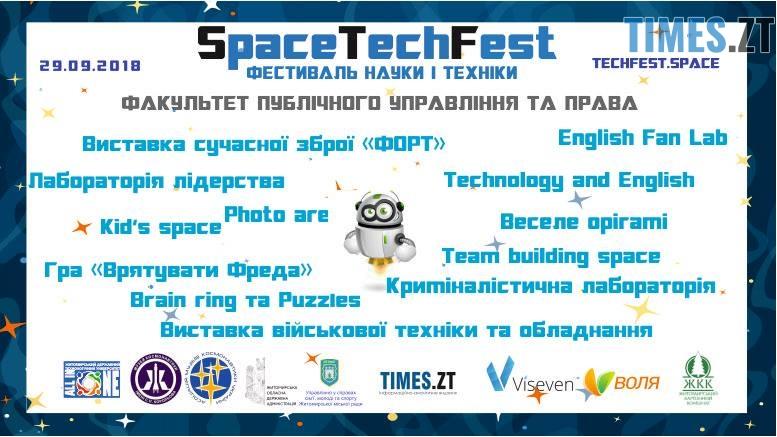 42525462 2168341090150068 4765117196726697984 n - Вже завтра у Житомирі стартує SpaceTechFest 2018: що цікавого буде на фестивалі