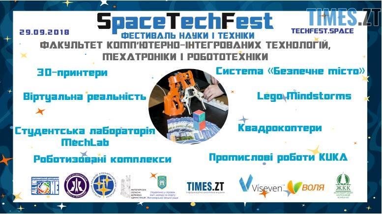 42608055 548974945560604 6275858585746407424 n - Безпілотні автомобілі, промислові роботи та 3D голограми: новинки на  SpaceTechFest 2018 (ФОТО)