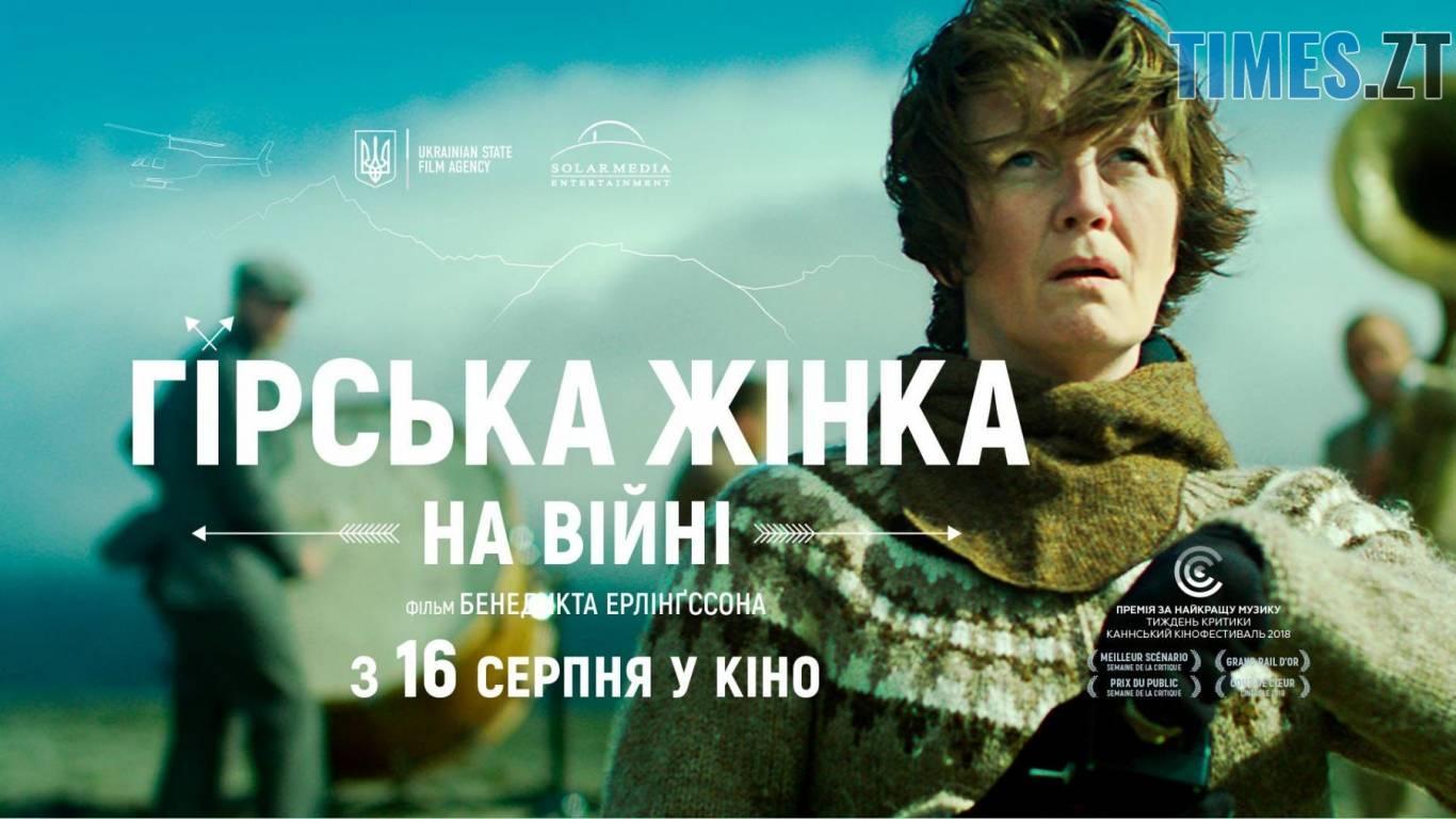 5ab6c513ceb30cafb146812aba0860d9417deec8 - До Дня українського кіно: що новенького подивилися та ще побачать житомиряни цього року