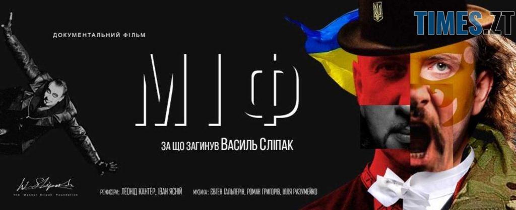 5f82ad00 b930 0000 1111 abfad1045747 sq 1024x418 - До Дня українського кіно: що новенького подивилися та ще побачать житомиряни цього року
