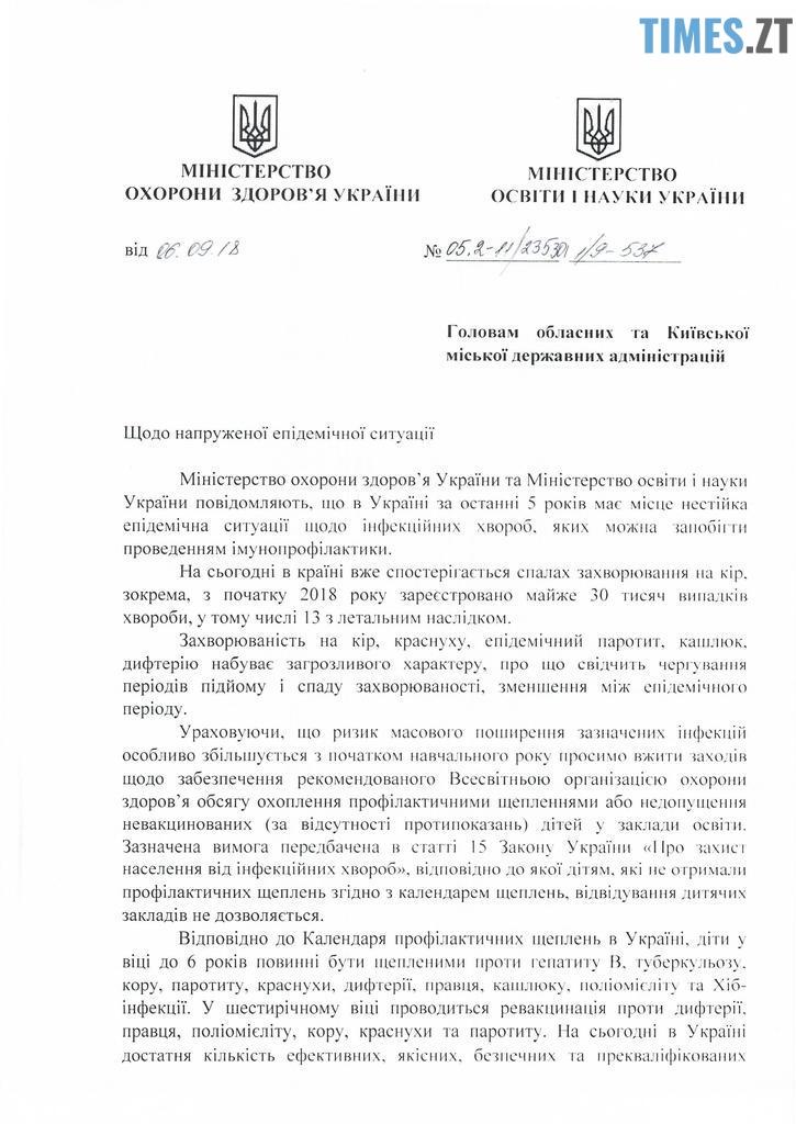 7085 listmozimonstranitsa1 - Дітям, у яких немає щеплень, можуть заборонити відвідувати школи та садочки Житомирщини (ДОКУМЕНТ)