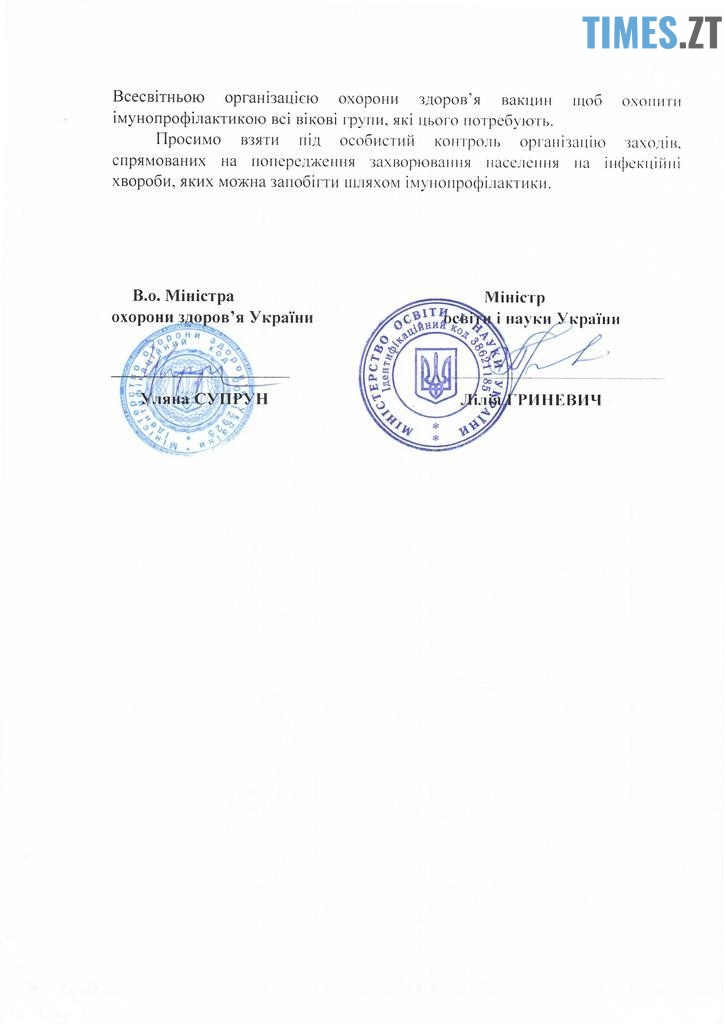 7085 listmozimonstranitsa2 - Дітям, у яких немає щеплень, можуть заборонити відвідувати школи та садочки Житомирщини (ДОКУМЕНТ)