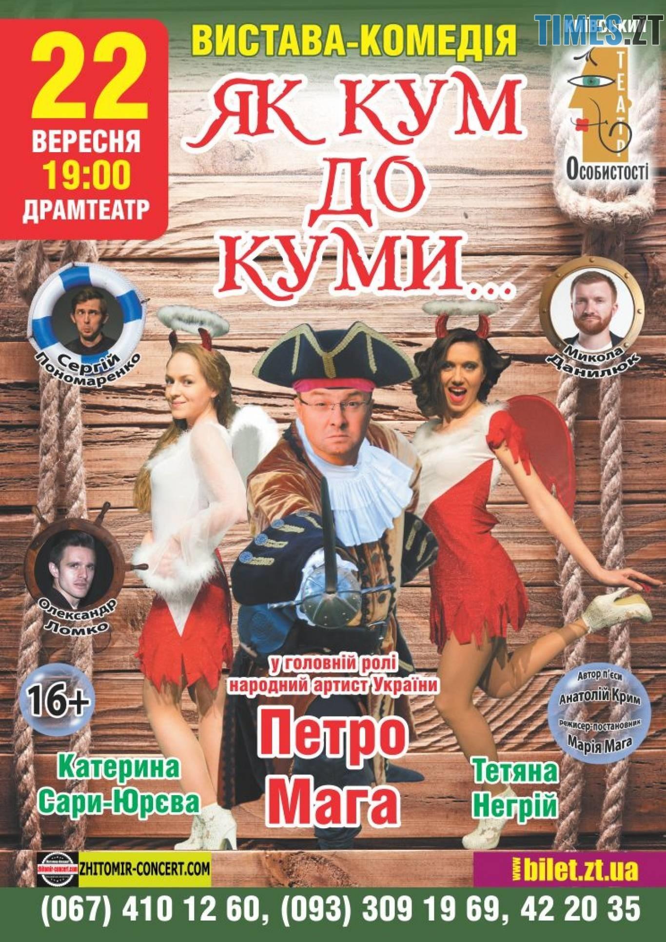 947eda22b66aa2935425026ffabd975b867897fc - Плани на вихідні: як провести вікенд у Житомирській області (АНОНСИ)