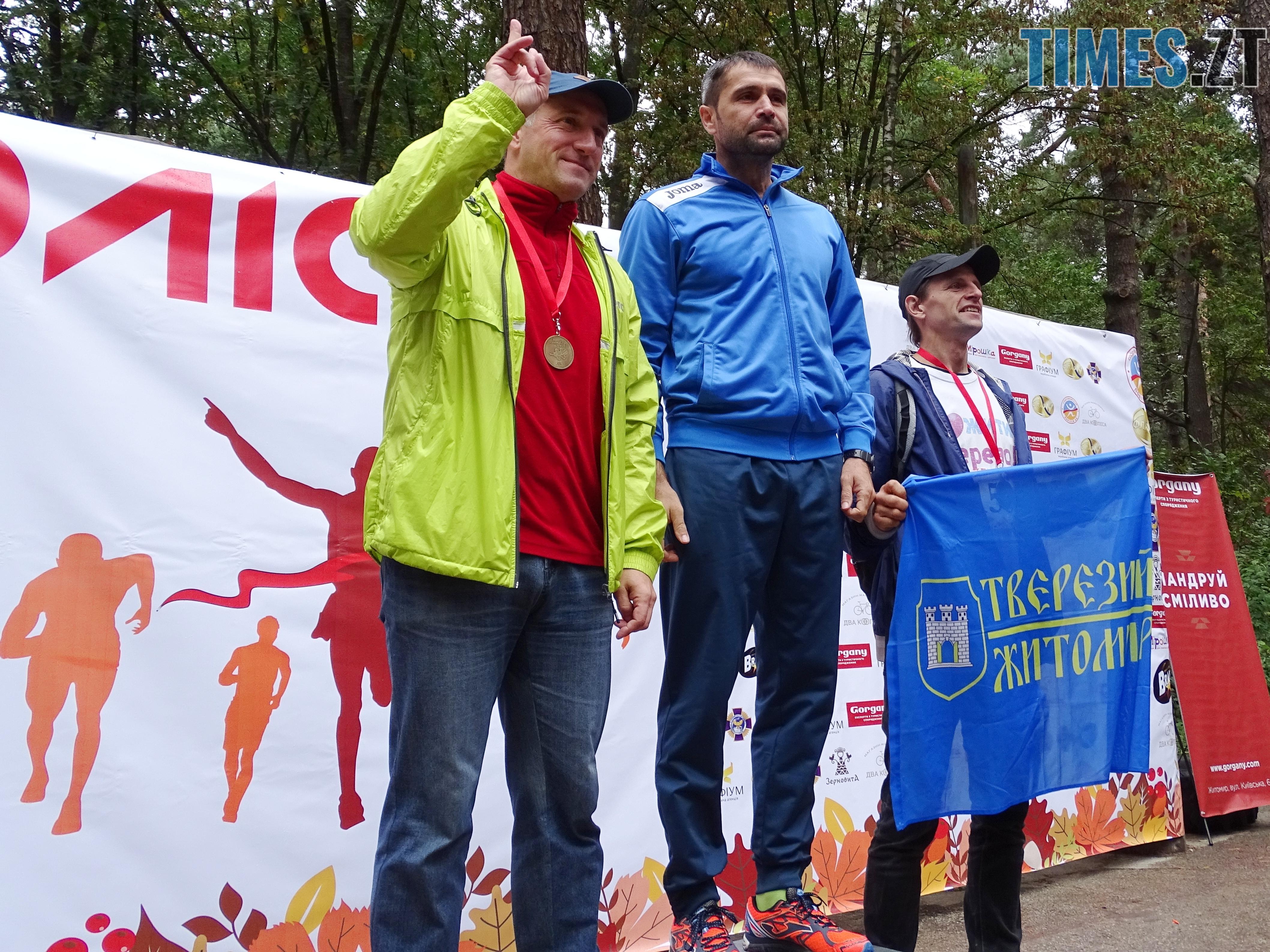 DSC02145 - У Житомирі відбулися змагання з кросу «Поліська осінь – 2018» (ФОТО)