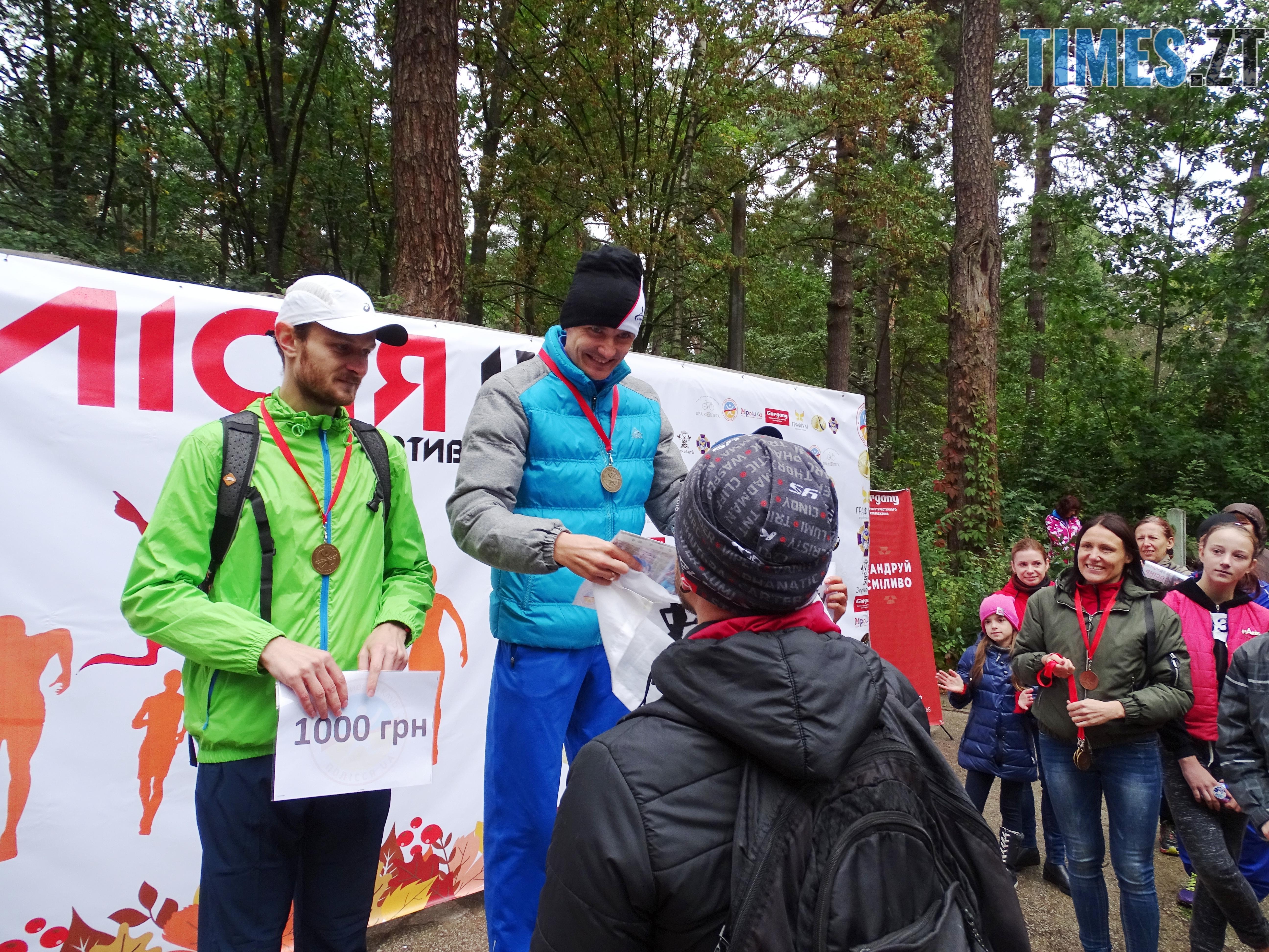 DSC02156 - У Житомирі відбулися змагання з кросу «Поліська осінь – 2018» (ФОТО)