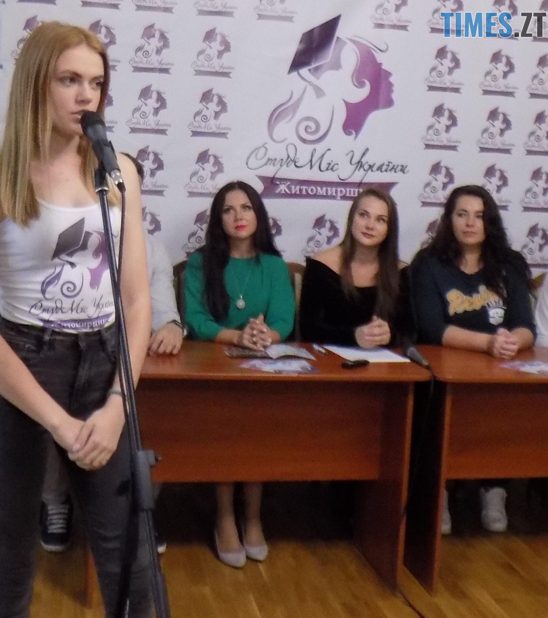 DSCN8402 - У Житомирі оберуть найкрасивішу студентку (АНОНС)