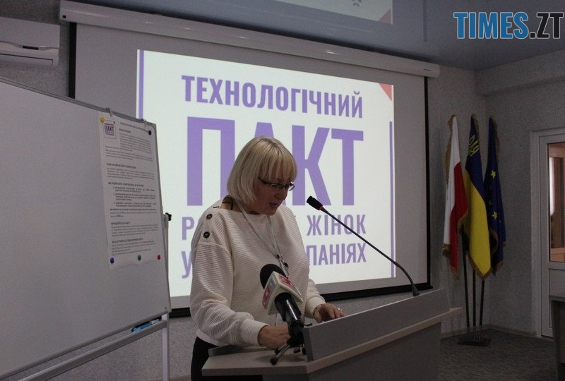 IMG 6963 - У Житомирі підписали «Технологічний Пакт для розвитку жінок в STEM компаніях»