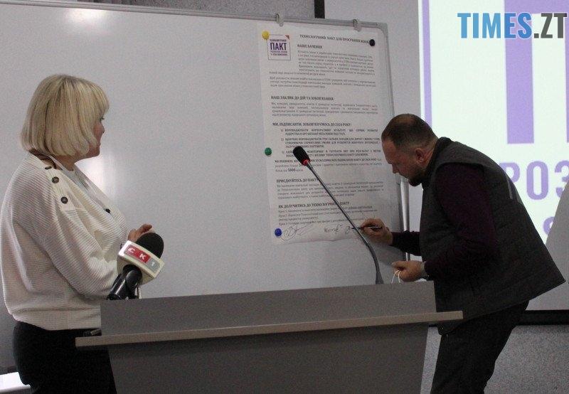 IMG 6977 - У Житомирі підписали «Технологічний Пакт для розвитку жінок в STEM компаніях»