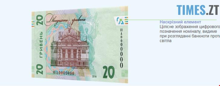 aa8ea528 67ab 460d 8a10 728cfe0bf431 - Нацбанк випустив оновлену «двадцятку»: дизайн та коли банкнота з'явиться в Житомирі