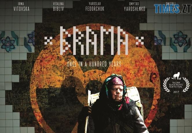 article 9099 - До Дня українського кіно: що новенького подивилися та ще побачать житомиряни цього року