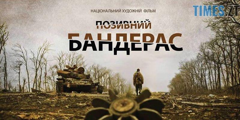 band - До Дня українського кіно: що новенького подивилися та ще побачать житомиряни цього року