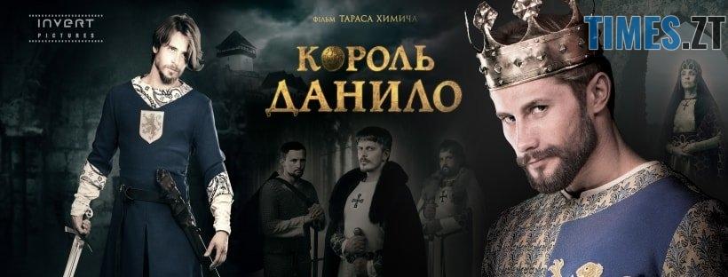 baner danylo - До Дня українського кіно: що новенького подивилися та ще побачать житомиряни цього року