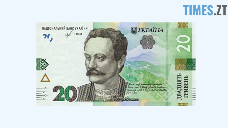 c222bcc9 f5ae 4432 aac5 533b7ec524a6 - Нацбанк випустив оновлену «двадцятку»: дизайн та коли банкнота з'явиться в Житомирі