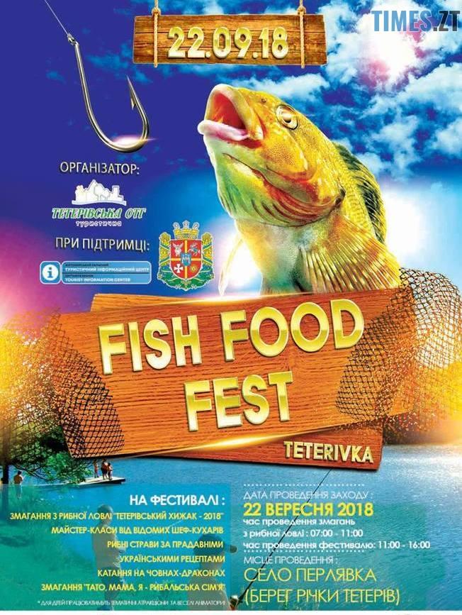 food fish fest - Плани на вихідні: як провести вікенд у Житомирській області (АНОНСИ)