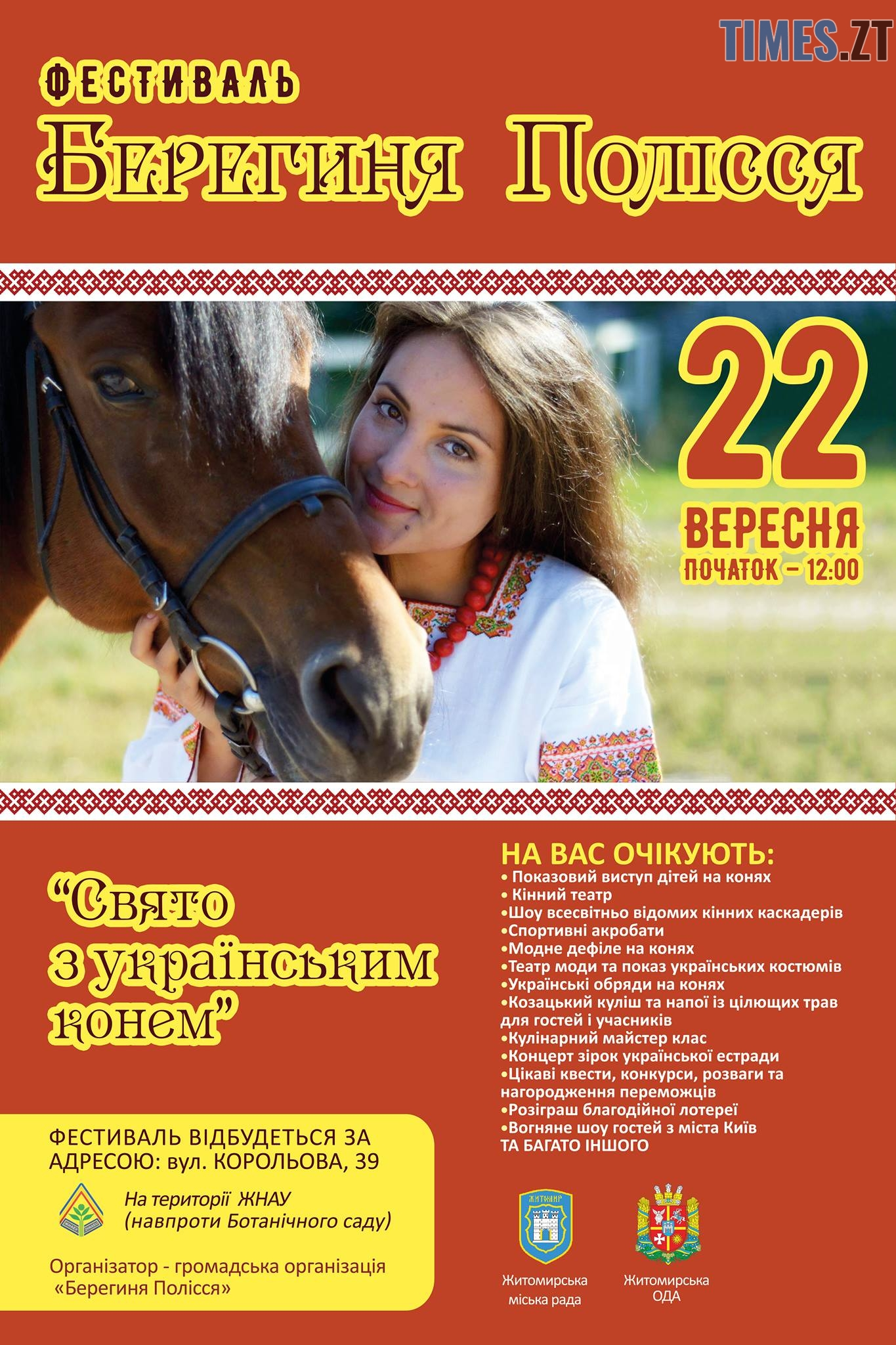 img1536917776 - Плани на вихідні: як провести вікенд у Житомирській області (АНОНСИ)