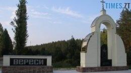img1538046508 260x146 - Нова ОТГ на Житомирщині: обласний центр об'єднається із селом Вереси