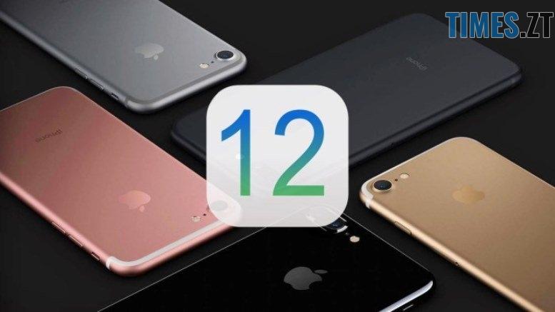 ios 12 install 1 - Що нового підготувала користувачам iOS 12