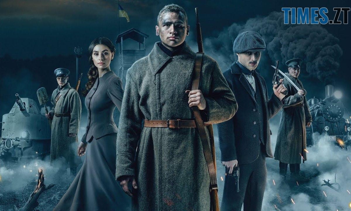 maxresdefault - До Дня українського кіно: що новенького подивилися та ще побачать житомиряни цього року
