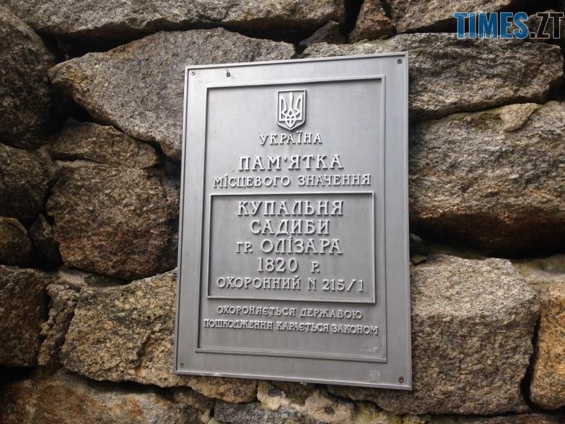 photo 15 - Туристична Житомирщина: пам'ятки в Коростишеві часів графів Олізарів (ФОТО)