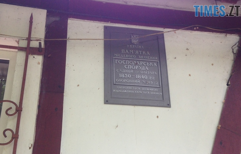 photo 3 - Туристична Житомирщина: пам'ятки в Коростишеві часів графів Олізарів (ФОТО)