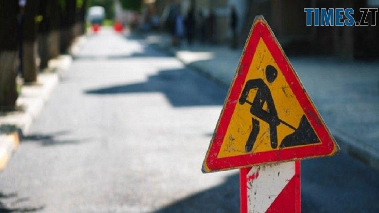 remont dorogi - Через капремонт у Житомирі змінили графік руху громадського транспорту (МАРШРУТИ)