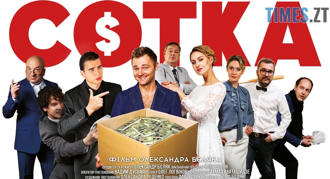 trailer 13667 - До Дня українського кіно: що новенького подивилися та ще побачать житомиряни цього року