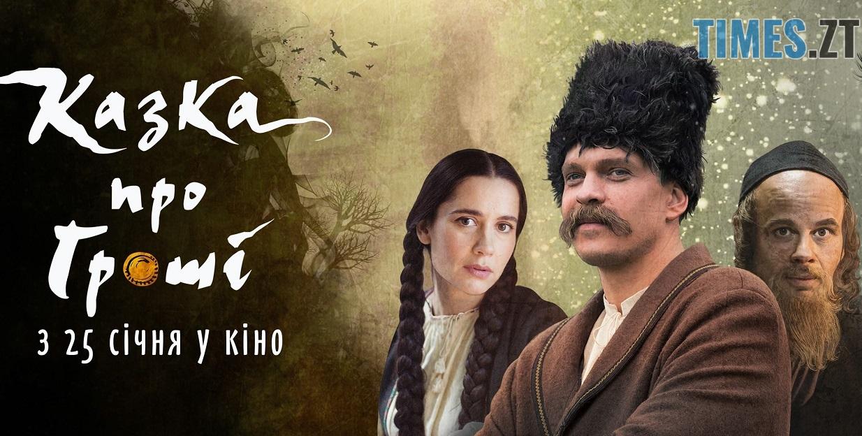 trailer 13731 - До Дня українського кіно: що новенького подивилися та ще побачать житомиряни цього року