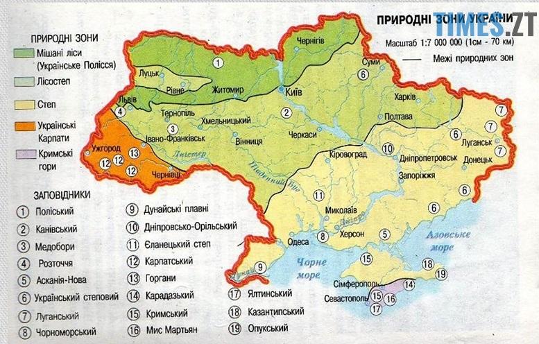 природних зон - «Поліський університет» у столиці Волині або чому Житомир – не Полісся