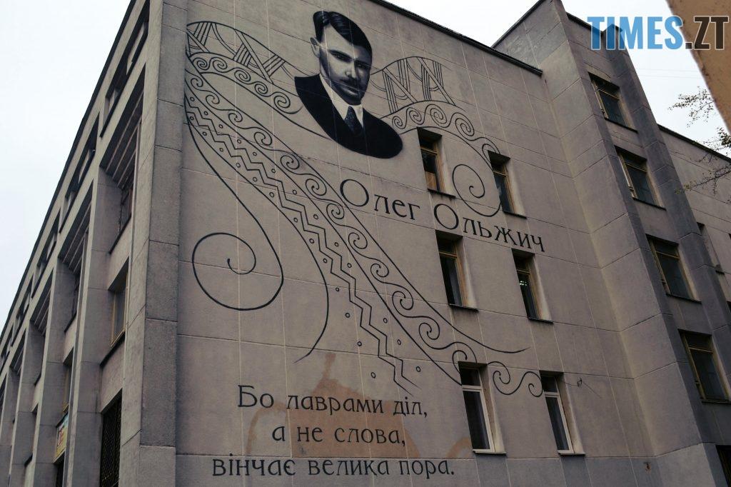 Бульвар 4 1024x682 - Місто стінописів: вуличне мистецтво, яке робить Житомир особливим (частина 1)