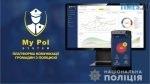 7 150x84 - У Житомирській області тепер можна викликати поліцію за допомогою мобільного додатку