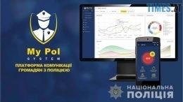 7 260x146 - У Житомирській області тепер можна викликати поліцію за допомогою мобільного додатку