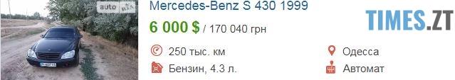 ор 06 - На чому їздять депутати Житомирської обласної ради та скільки коштують їхні автомобілі насправді