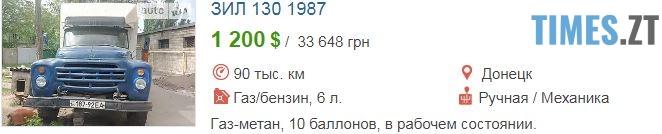 ор 12 - На чому їздять депутати Житомирської обласної ради та скільки коштують їхні автомобілі насправді